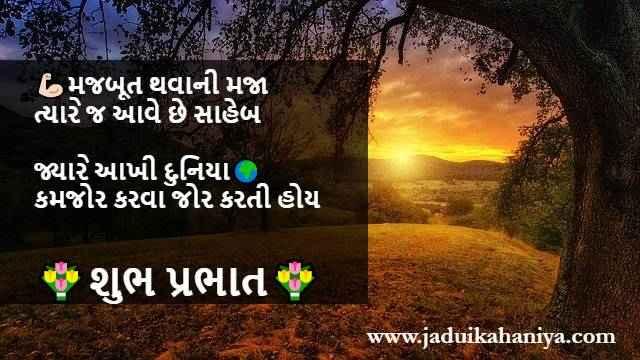 good morning gujarati suvichar photo