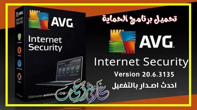 برنامج مكافحة الفيروسات AVG Internet Security 20.6.3135 + License Key 2020 بالتفعيل