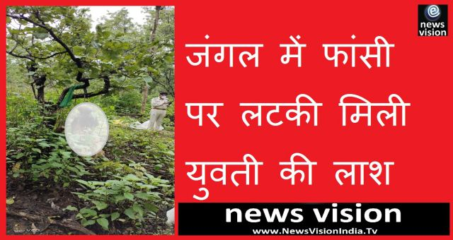 Police Engaged In Investigation Of Girls Body Found Hanging In The Forest Madhya Pradesh