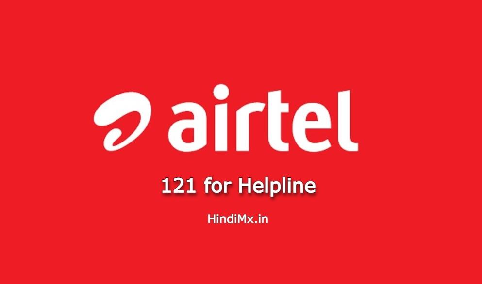 Airtel Customer Care का नंबर और जानकारी