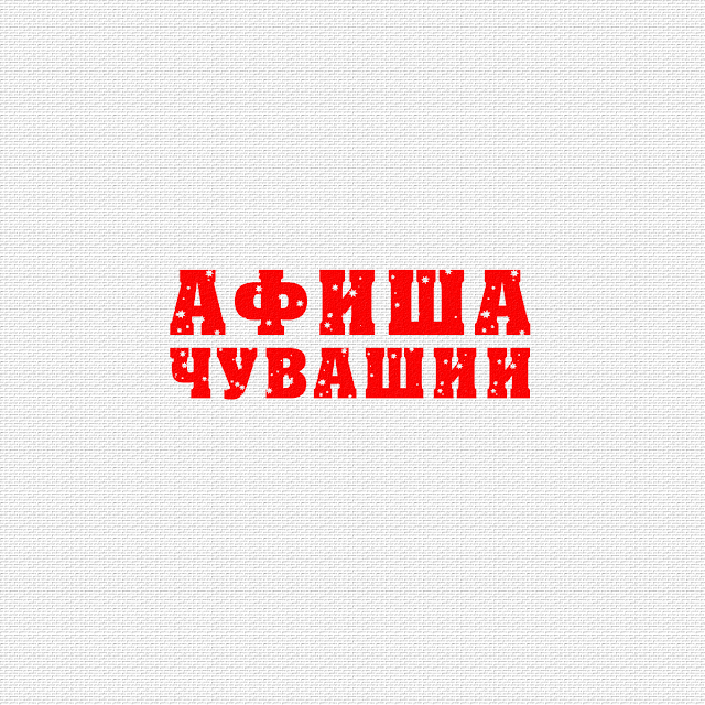 "Логотип компании ""Афиша Чувашии"""