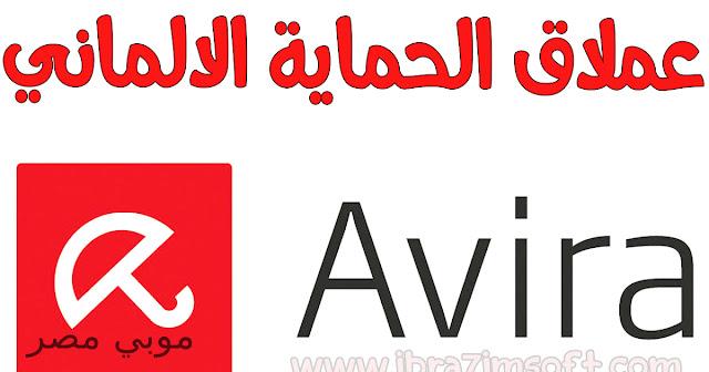 تطبيق Avira Antivirus 2021