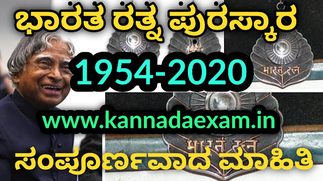 Bharath ratna award Winners List 1954-2020