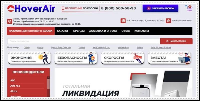 Мошеннический сайт hoverair.ru – Отзывы о магазине, развод! Фальшивый магазин