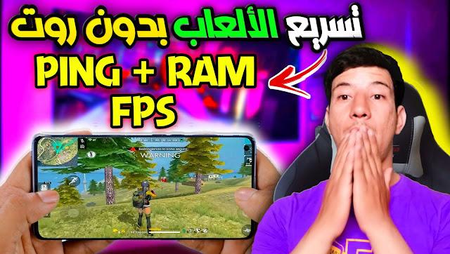 تسريع الألعاب على الهواتف الضعيفة 1GB/2GB RAM بدون روت