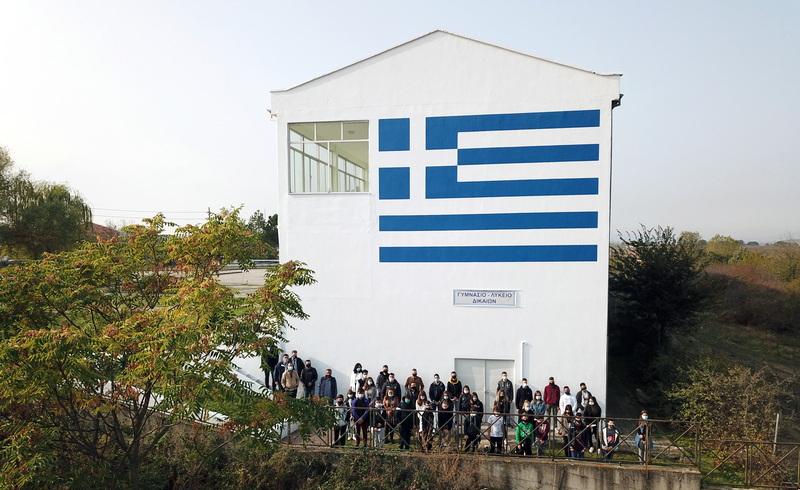 Η Ελληνική Σημαία «κυματίζει» στο βορειότερο Σχολείο της Ελλάδας στα Δίκαια Έβρου