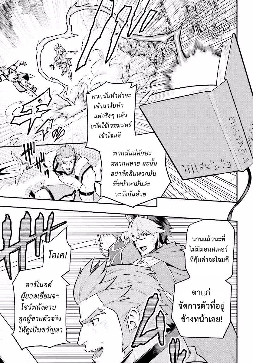 อ่านการ์ตูน Konjiki no Word Master 20 Part 3 ภาพที่ 19