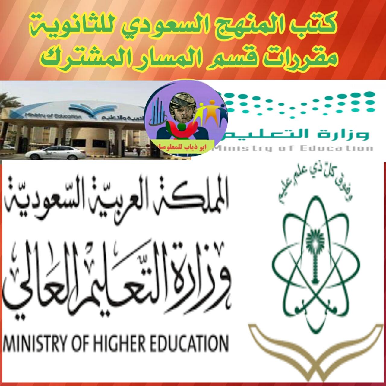 كتب وزارة التربية والتعليم السعودية pdf