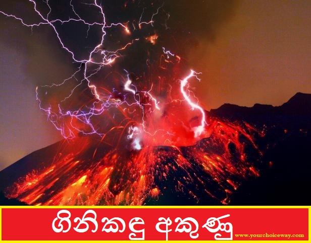 ගිනිකඳු අකුණු [වීඩියෝ සහිතයි😍😨😱😱😱] (Volcanic Lightning) - Your Choice Way