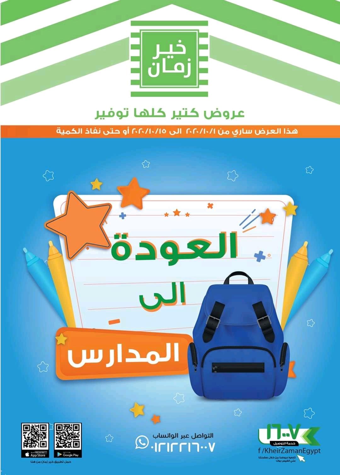 عروض خير زمان من 1 اكتوبر حتى 15 اكتوبر 2020 العودة الى المدارس