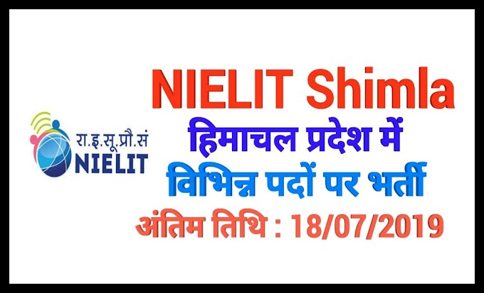 NIELIT Recruitment 2019 Apply 4 Latest NIELIT Vacancies Notification .