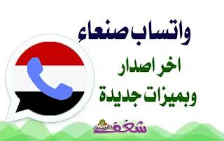 واتس اب صنعاء اخر اصدار sanaaapp 2020 ضد الحظر واتساب صنعاء الازرق