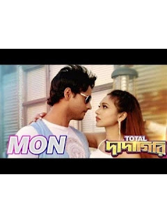 Mon Lyrics in bengali-Total dadagiri