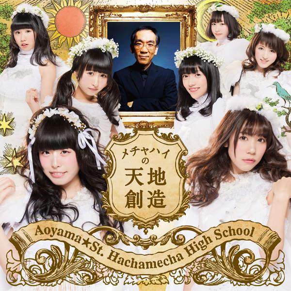 [Single] 青山☆聖ハチャメチャハイスクール – メチャハイの天地創造 (2016.03.09/MP3/RAR)