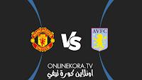 مشاهدة مباراة مانشستر يونايتد وأستون فيلا القادمة كورة اون لاين بث مباشر اليوم 25-09-2021 في الدوري الإنجليزي