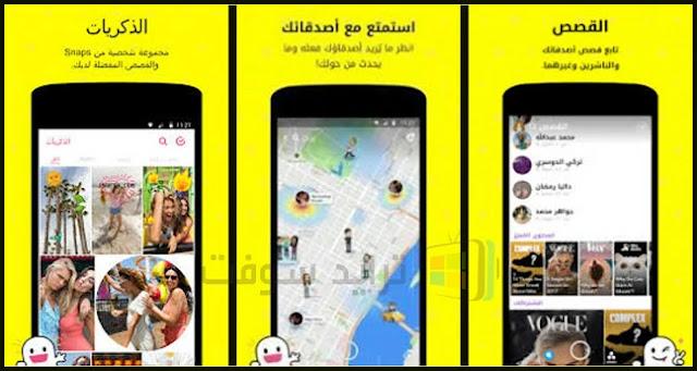 Download SnapChat Plus Apk