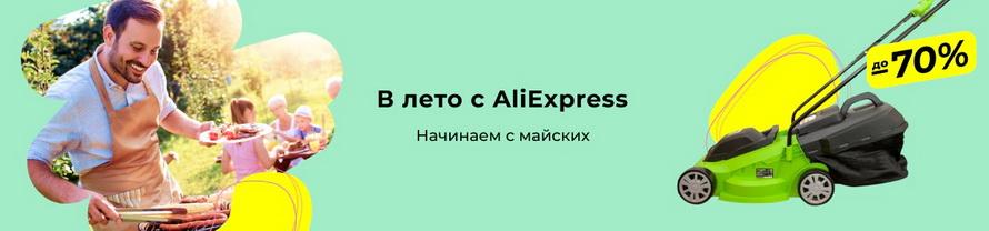 В лето с AliExpress: все для дома, дачи, сада и огорода сезонные подборки топовых товаров