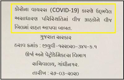 Vij Bill Ma Rahat Aapva Babat Gujarat Urja Ane Petro chemicals Vibhag no Letter, Date - 27/03/2020
