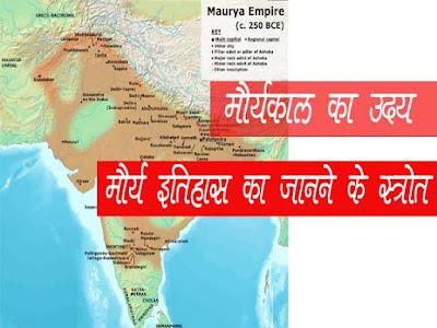 मौर्यकाल का उदय |मौर्यकालीन इतिहास जानने के साधन |Rising of Mauryas Period
