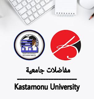 جامعة كاستمونو - Kastamonu Üniversitesi | شبكة ثقة للخدمات التعليمية