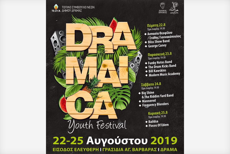 Dramaica Youth Festival 2019 στη Δράμα