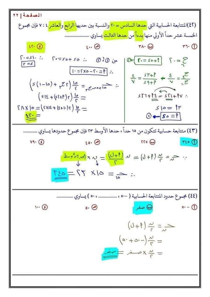 مراجعة المتتابعات والمتسلسلات الحسابية رياضيات للصف الثانى الثانوى الترم الثانى 7