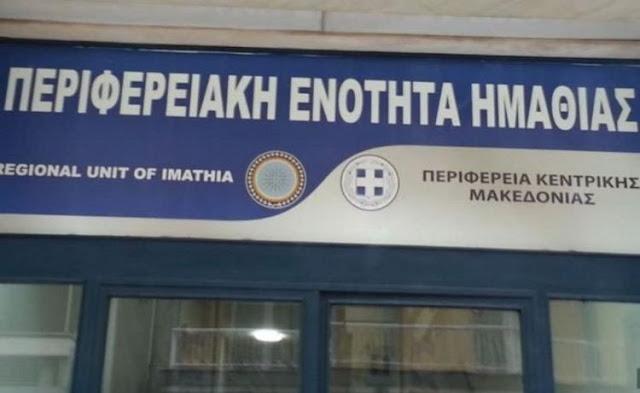 Π.Ε.Ημαθίας.Μίσθωση ακινήτων του Ελληνικού Δημοσίου στην περιοχή Έλους Κλειδίου