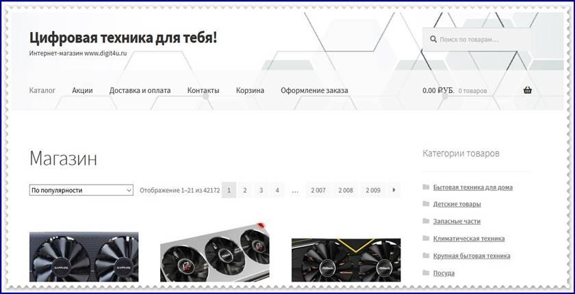 Мошеннический сайт digit4u.ru – Отзывы о магазине, развод! Фальшивый магазин Digit4u