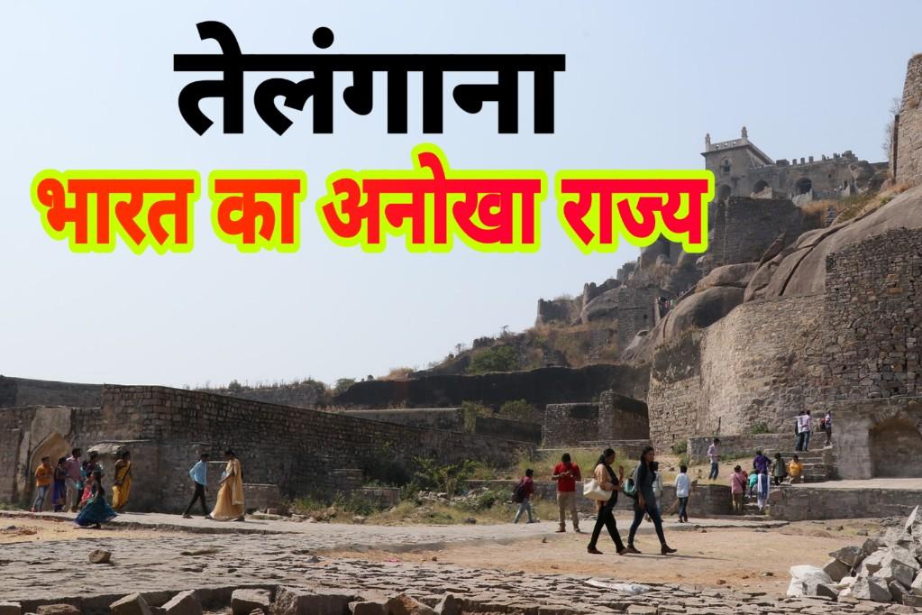 भारत के अनोखे राज्य तेलंगाना के बारे में रोचक तथ्य - Interesting Facts about Telangana in Hindi,Amazing facts about Telangana in Hindi - तेलंगाना के बारे में रोचक जानकारी