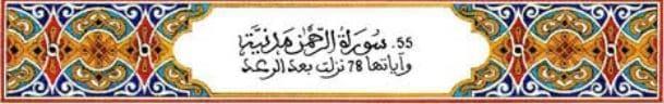 سورة الرحمن