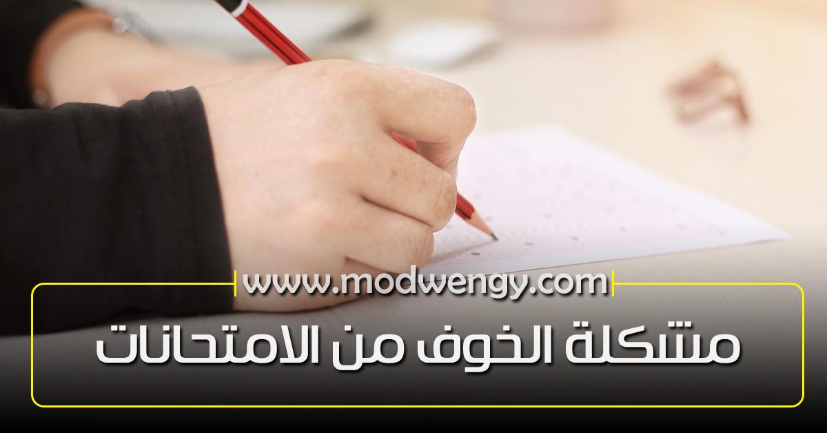 مشكلة الخوف من الامتحانات