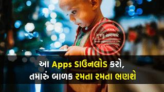 આ Apps ડાઉનલોડ કરો, તમારું બાળક રમતા રમતા શીખી લેશે