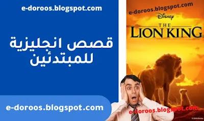 روايات انجليزية للمبتدئين pdf - The Lion King - edoroos