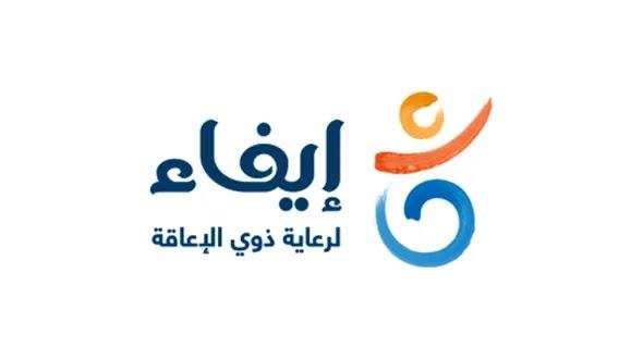 وظائف جمعية إيفاء لرعاية ذوي الإعاقة السعودية 1442