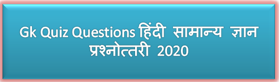 Gk for Quiz | MP GK Hindi | General Knowledge About MP