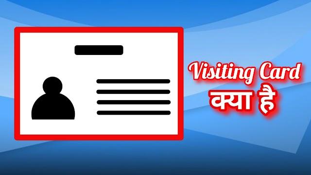 Visiting Card Kya hai? विजिटिंग कार्ड कैसे बनाये - What is Visiting Card in Hindi