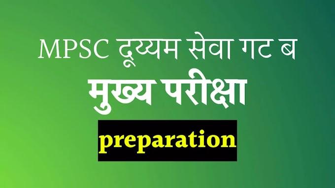 MPSC subordinate combine group B PSI mains strategy 2021
