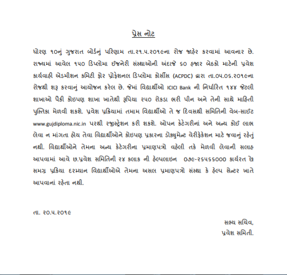 Gujarat Diploma Admission 2019/20 @www.acpdc.in/