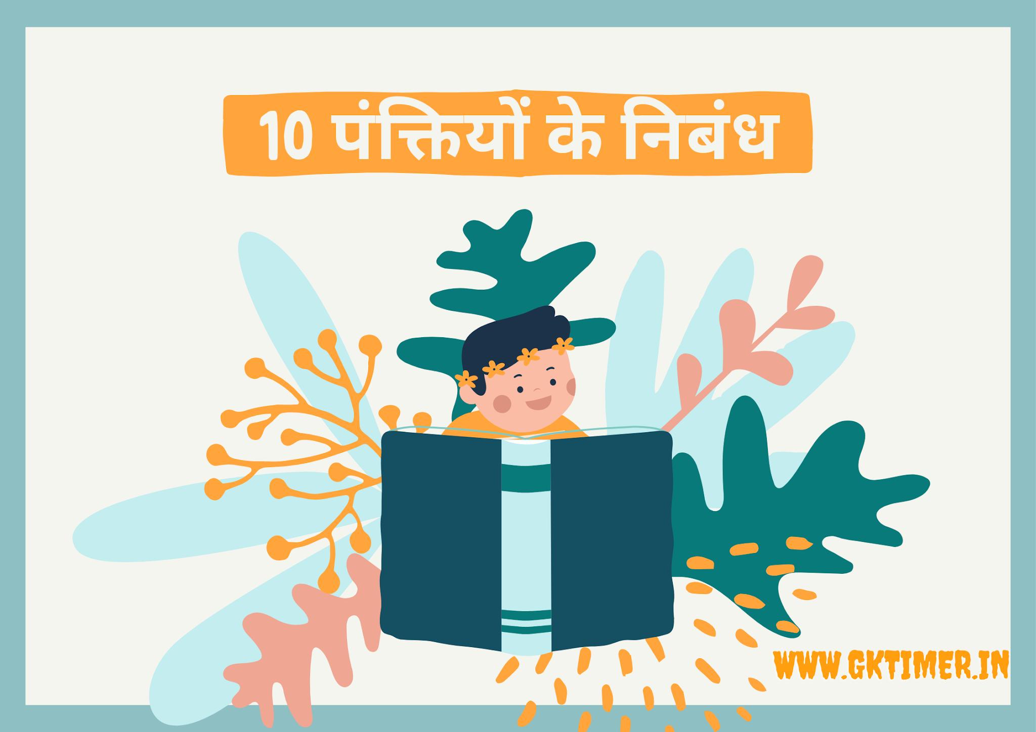 10 पंक्तियों के निबंध   10 Lines Essays for Kids and Students in Hindi