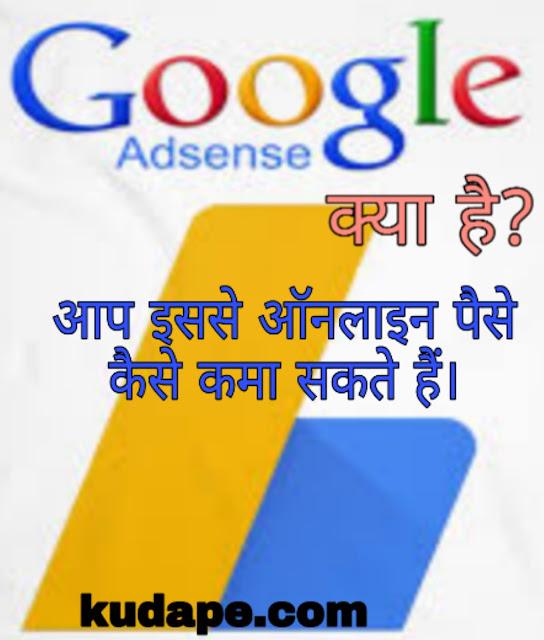 Google Adsense क्या है? आप इससे ऑनलाइन पैसे कैसे कमा सकते हैं।