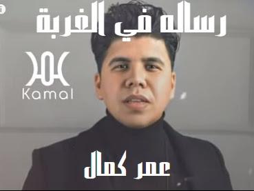 كلمات اغنيه رساله في الغربه عمر كمال rsalah fi algharbah omar kamal