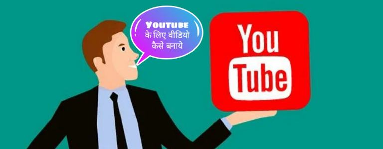Youtube ke liye video kaisa hona chahiye