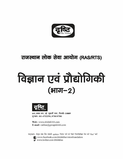 Science and Technology Part 2, by The vision publication : For UPSC Exam Hindi PDF Book