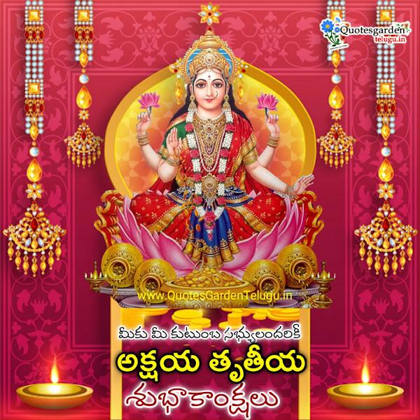Akshaya tritiya Telugu wishes Akshaya tritiya greeting images
