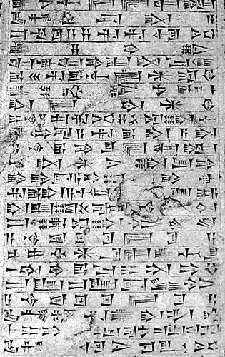 メソポタミア文明の楔形文字