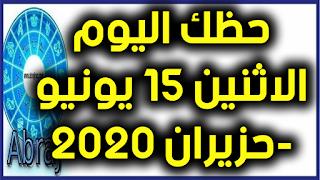 حظك اليوم الاثنين 15 يونيو-حزيران 2020