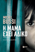 http://www.culture21century.gr/2017/09/h-mama-exei-adiko-toy-michel-bussi-book-review.html