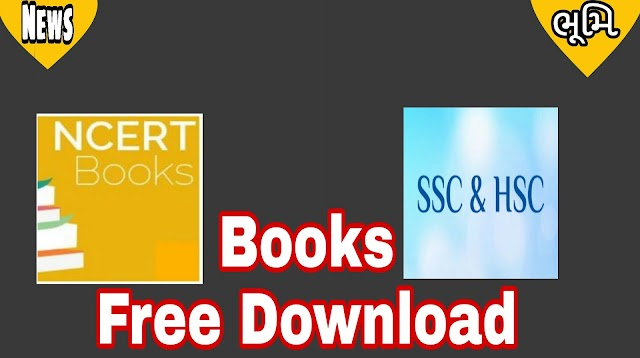 How to Download HSC/SSC Books Free