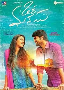 Oka Manasu Telugu Movie Review