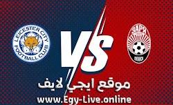 مشاهدة مباراة ليستر سيتي وزوريا لوغانسك بث مباشر ايجي لايف بتاريخ 03-12-2020 في الدوري الأوروبي
